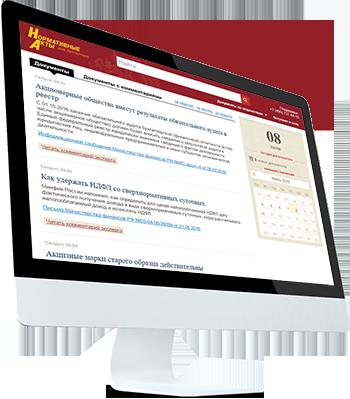 Электронный журнал «Нормативные акты для бухгалтера»