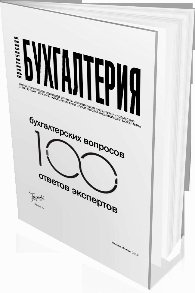 100 вопросов и ответов