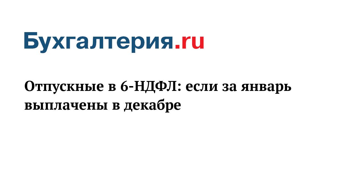 Ндфл отпускные января енвд в москве в 2017