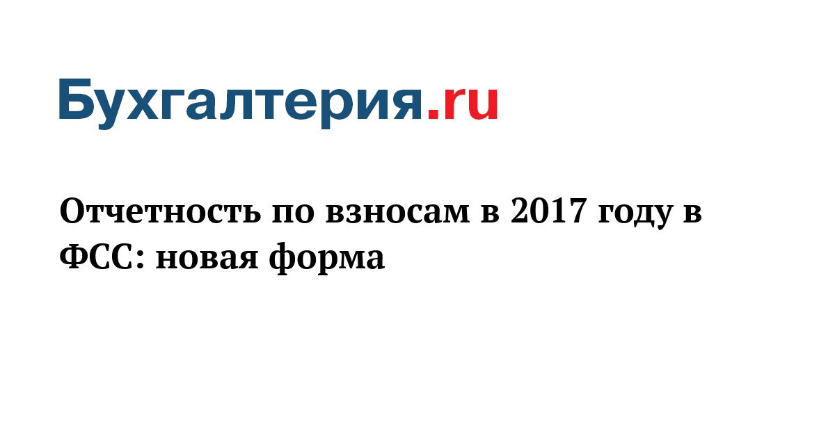 Новая отчетность по взносам в 2017 году
