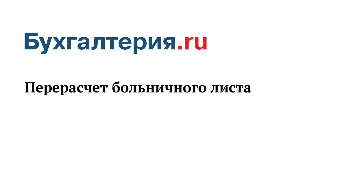 Мрот для больничного листа Москва Нагорный