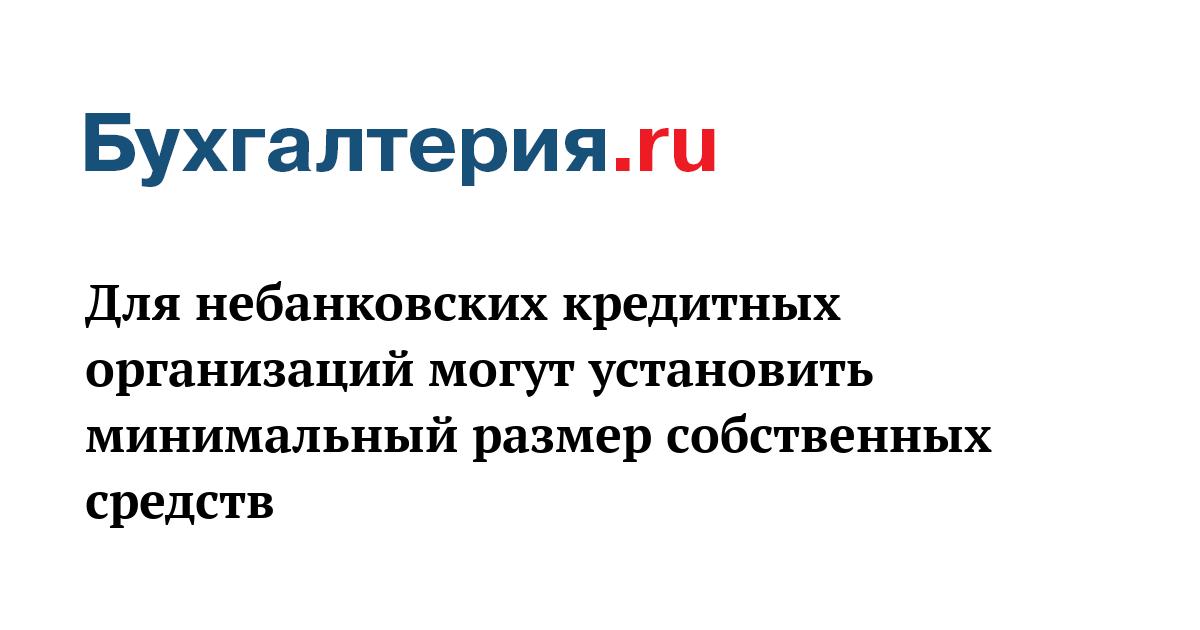 требования к небанковским кредитным организациям график работы оранж балаково 1.01.2020