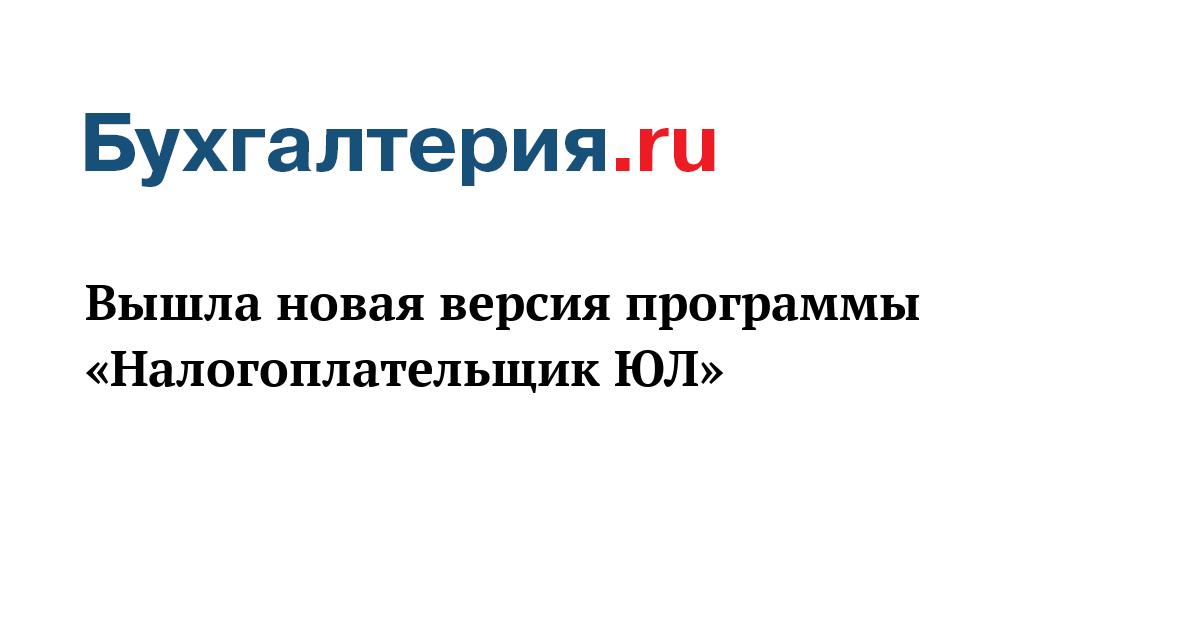 Фнс россии программа налогоплательщик юл