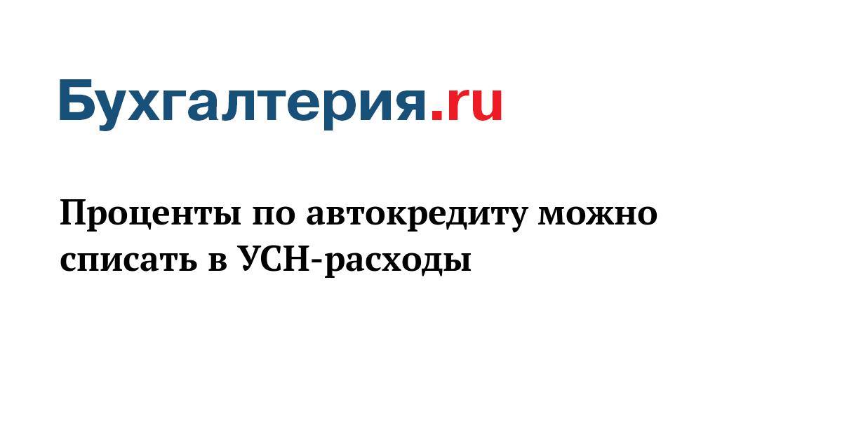 списание займа при усн кредит онлайн на карту казахстан 24 часа