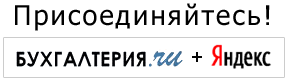 Налоги и страховые взносы с белорусских граждан