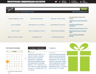 Ответы@Mail.Ru: Приведите примеры нормативных документов в области бухгалтерского учета