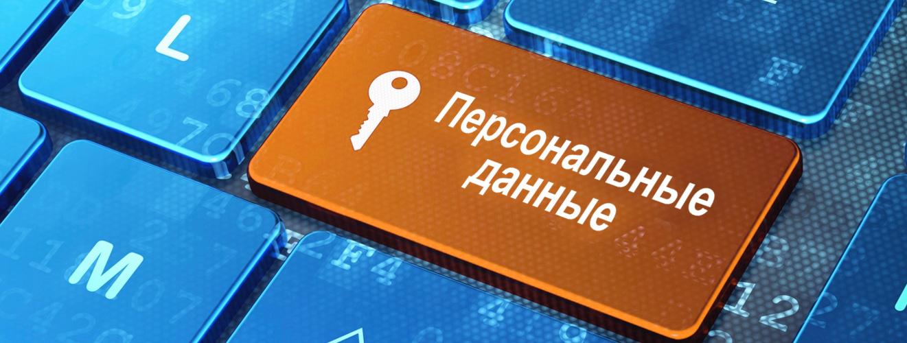 За нарушение в работе с персональными данными могут оштрафовать на 18 000 000 рублей