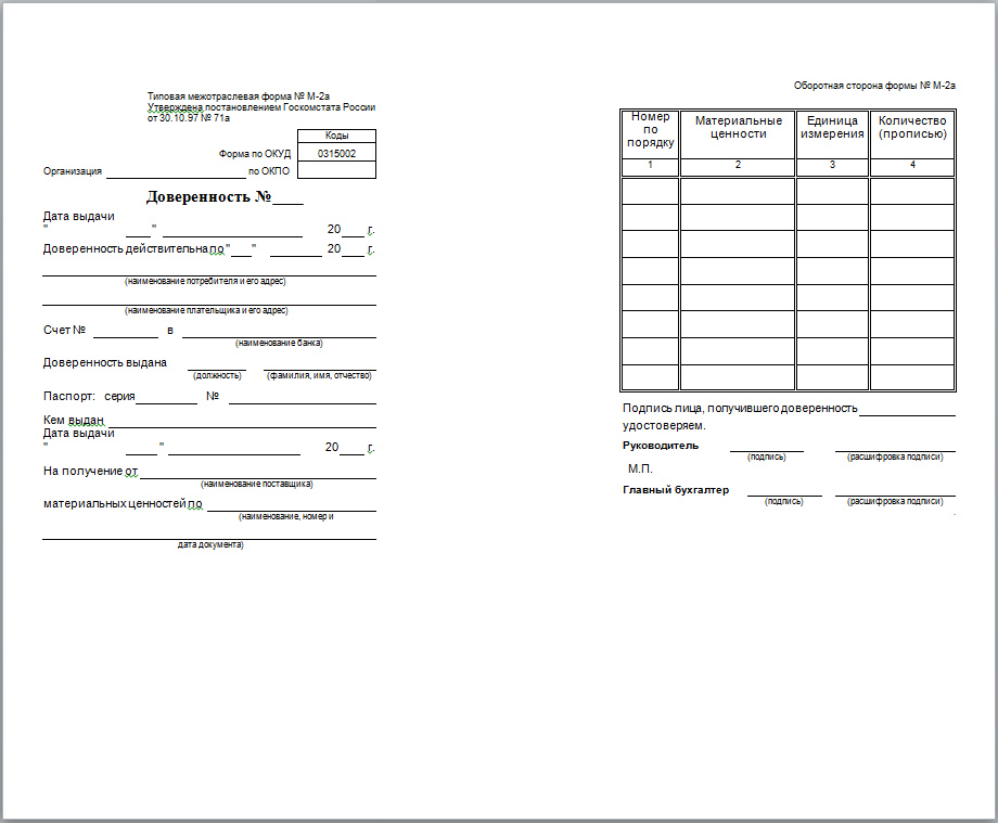Документы на информационном стенде