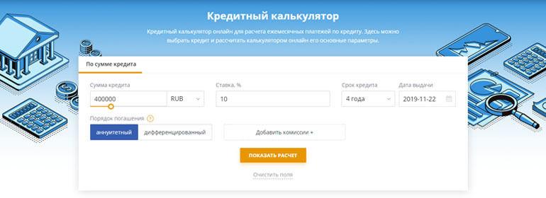 тинькофф банк ипотечный кредит отзывы