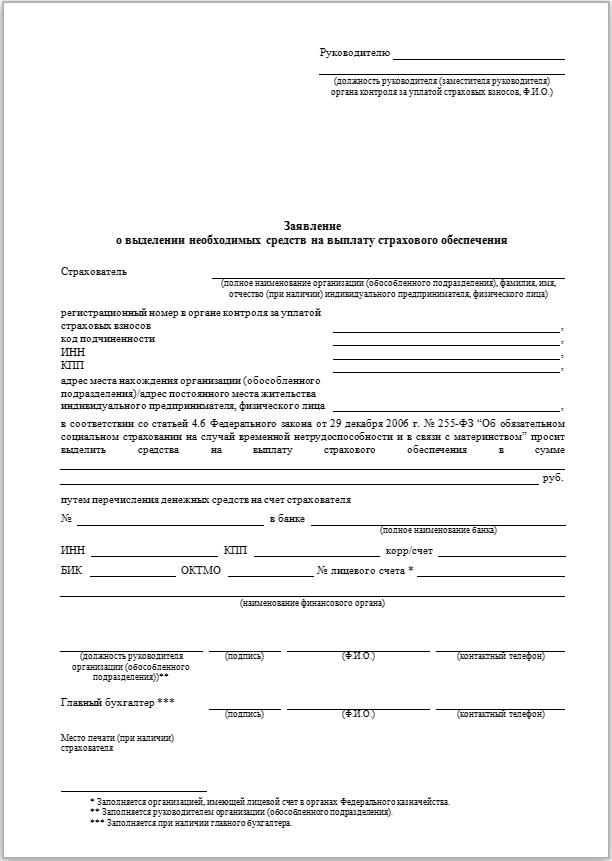 Заявление на выделение средств фсс 2020