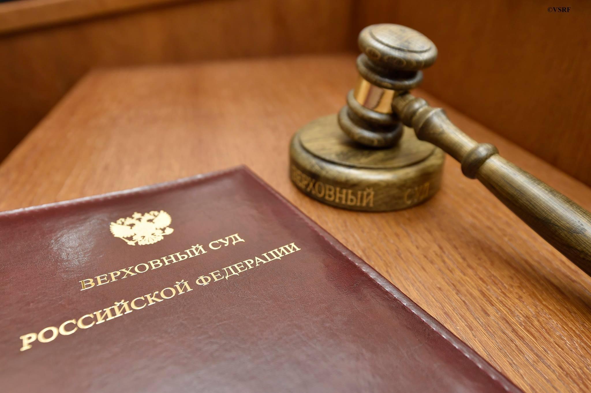 Второй обзор ВС РФ. О чем рассказали судьи?