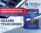 Изменения налогового законодательства 2020-2021