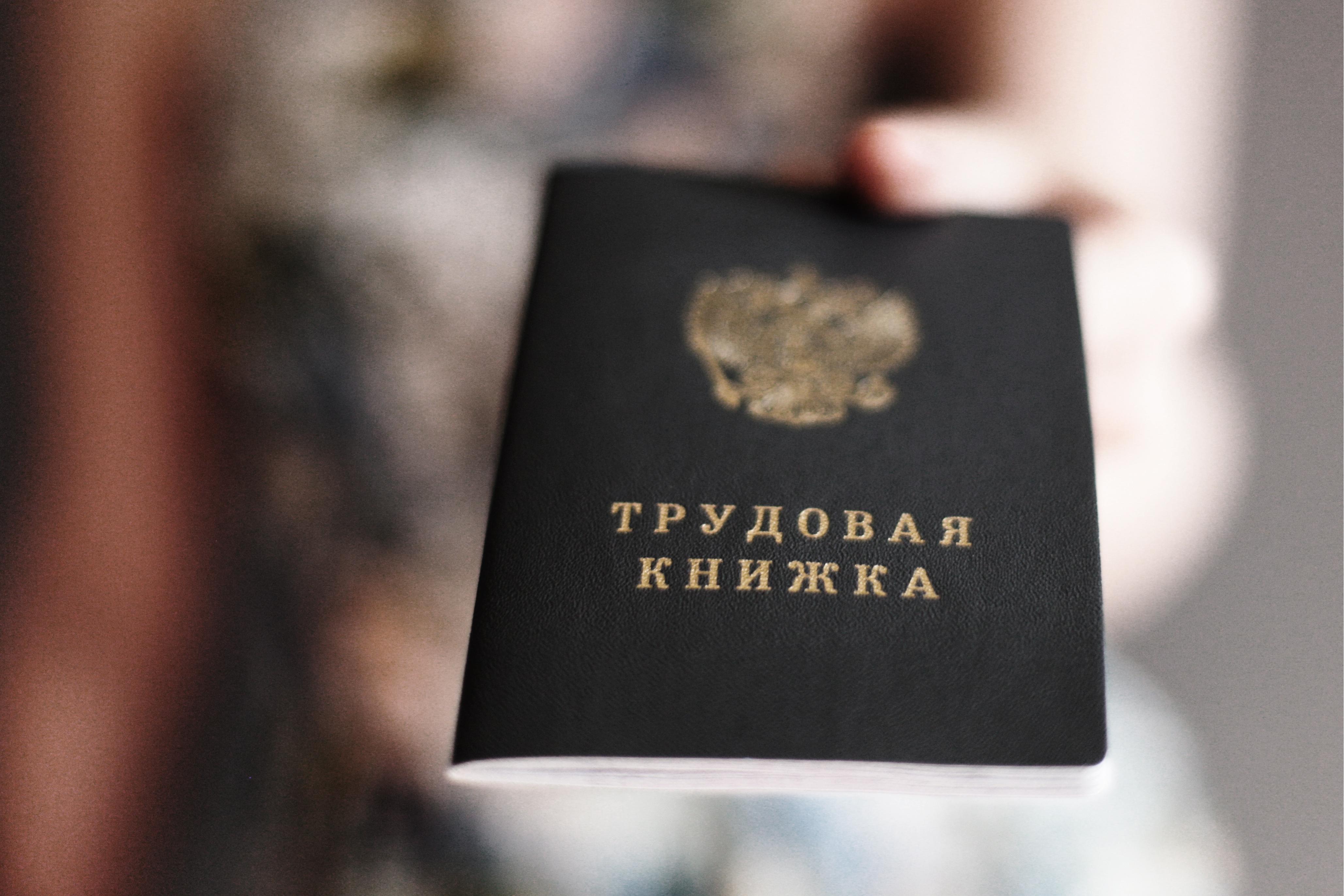 Как исправлять ошибки в трудовой книжке - Бухгалтерия.ru