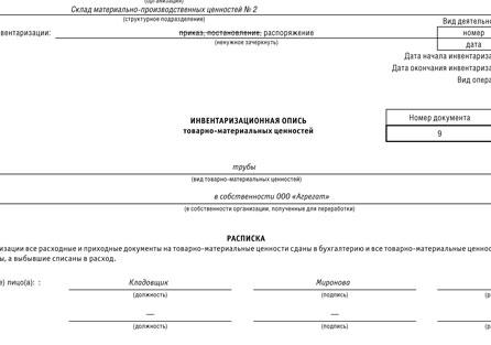 http://www.buhgalteria.ru/upload/iblock/fdb/invent_opisj-1.jpg