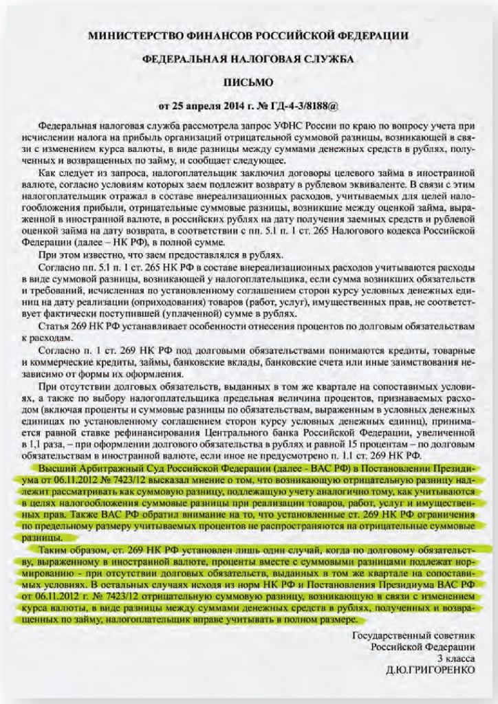 Письмо от 25 апреля  2014 года № ГД-4-3/8188@ ФНС
