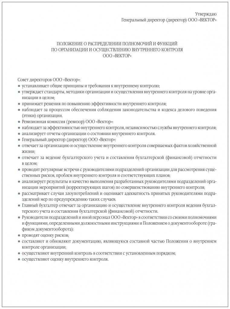 Пример документального оформления порядка распределения полномочий и функций при организации внутреннего контроля в организации: