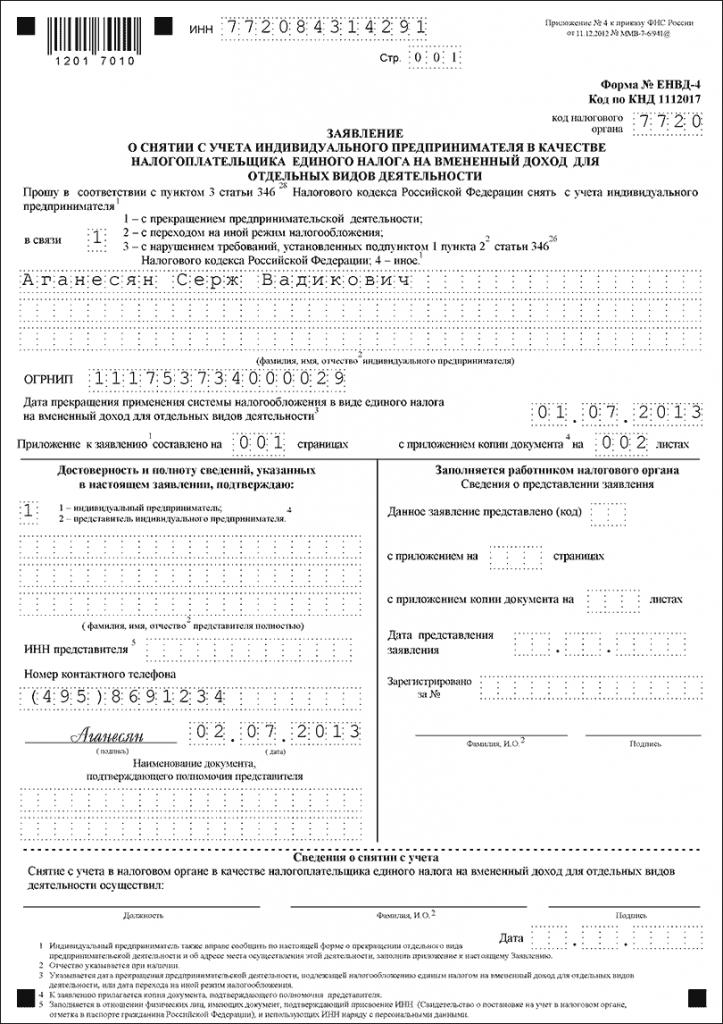 Учет плательщиков ЕНВД в налоговой инспекции заявление о снятии с учета ИП 1 png