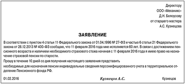 Фз о трудовых пенсиях в российской федерации с изменениями 2015