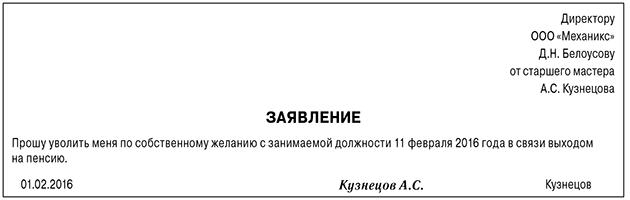 Разметка страницы при оформлении описи документов