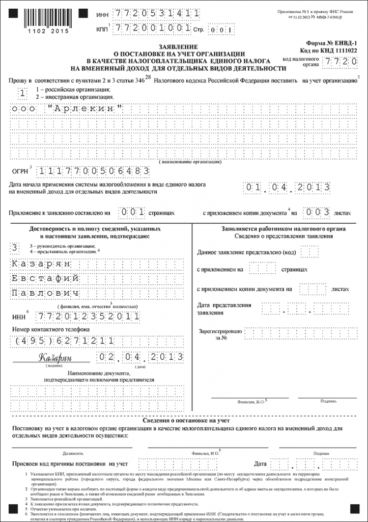 Учет плательщиков ЕНВД в налоговой инспекции заявление о постановке на учет 1 png