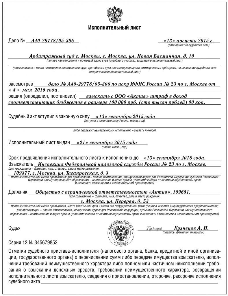 Исполнительный лист фнс москва сайт судебных приставов узнать долги