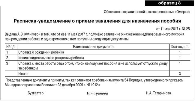 расписка-уведомление о приеме заявления для назначения пособия.jpg