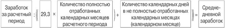 формула расчета среднего заработка-2.jpg