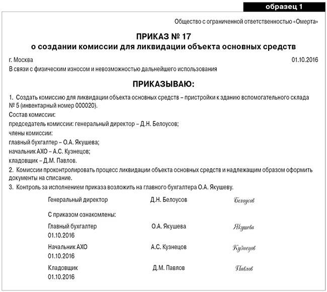 приказ о создании комиссии для демонтажа ОС-1.jpg