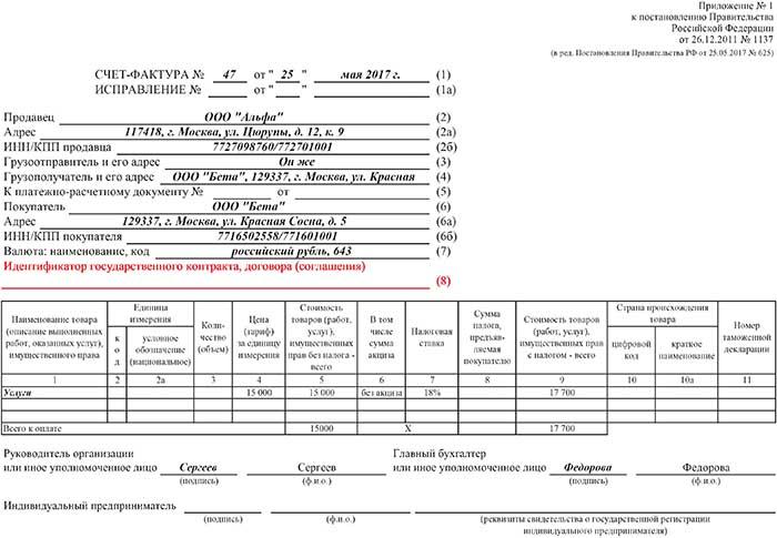 Счет фактура образец АСК Эксперт