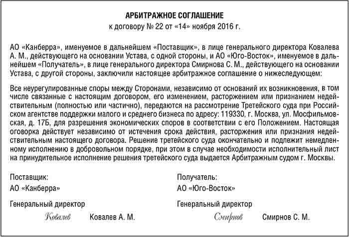 соглашение о передаче спора в третейский суд