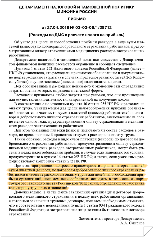 Ст 23 нк рф