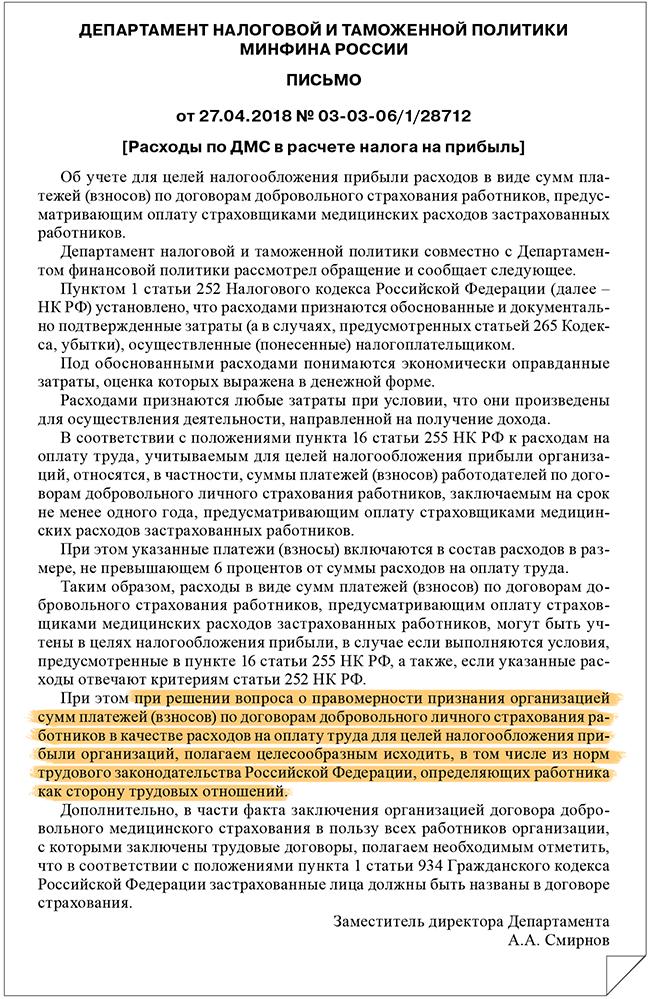 Налоги по трудовому договору 2019 как проверяют справку 2 ндфл банки