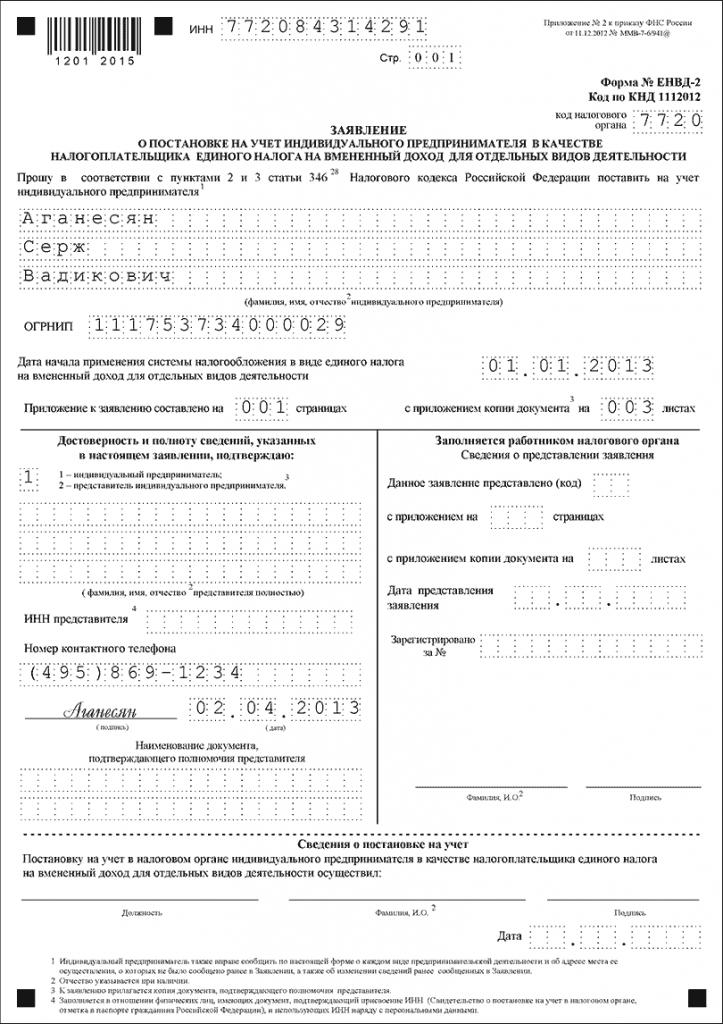 Учет плательщиков ЕНВД в налоговой инспекции заявление о постановке на учет ИП 1 png