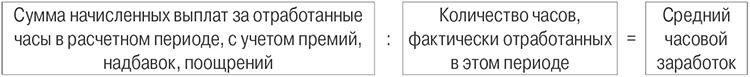 формула расчета среднего часового заработка.jpg