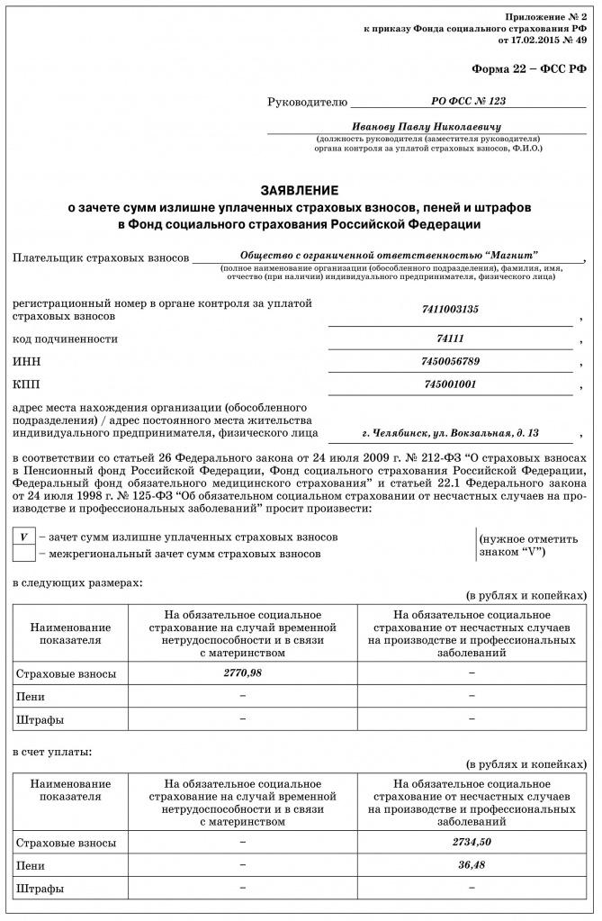 Обновленные формы документов страховых взносов в фсс россии.