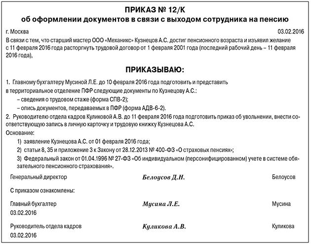 Бюджет россии на 2016 пенсии