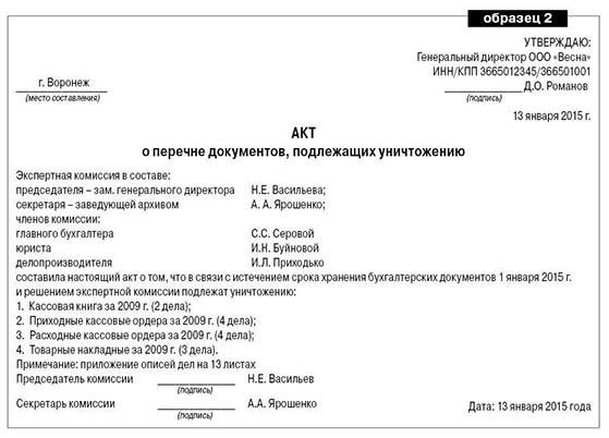 Акт На Уничтожение Бухгалтерских Документов Образец - фото 4