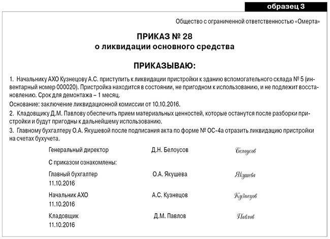 приказ о ликвидации ОС-3.jpg