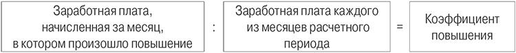 формула расчета коэффициента повышения-1.jpg