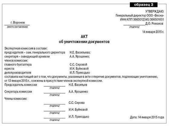 Образец акта об уничтожении документов архив сдать макулатуру в кстове