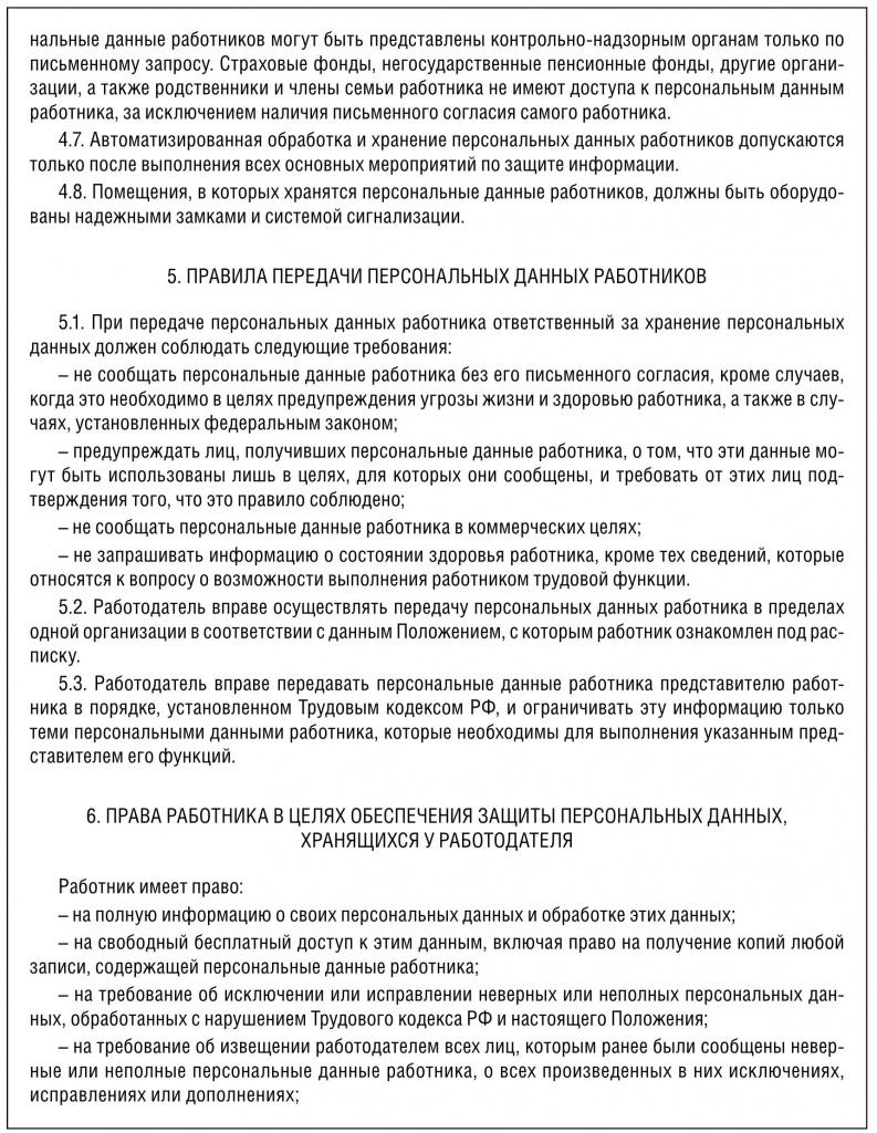 Как обжаловать решение суда об административном правонарушении 12.8