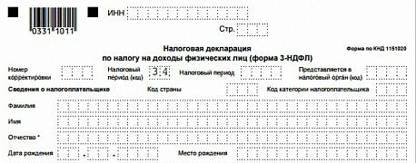 Образец Заполнения 3 Ндфл По Операциям С Ценными Бумагами - фото 6