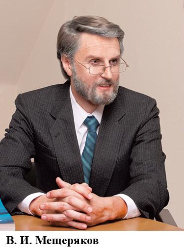 В.М.Мещряков