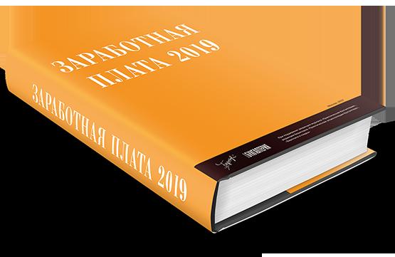 Книга «Заработная плата 2019»